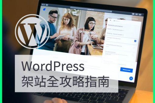 WordPress 架站全攻略 網站從無到有 完整教學清單指南