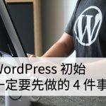 架設好 WordPress 你一定要先做的 4 件事!