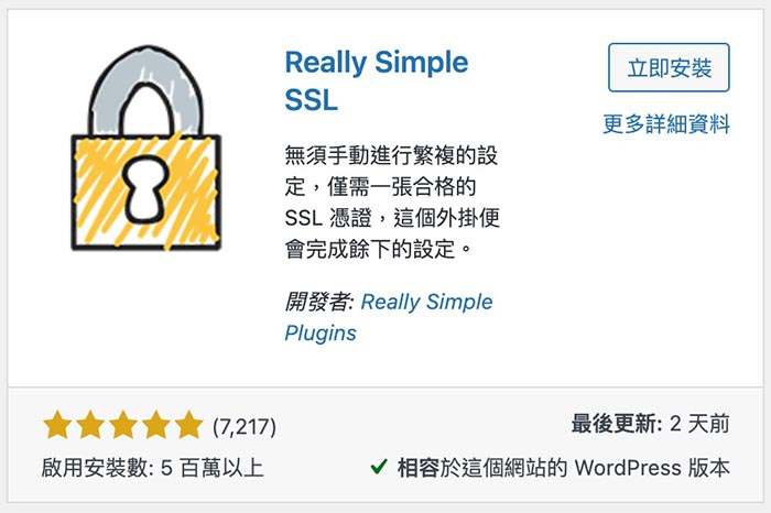 WordPress 安裝 Really Simple SSL 外掛