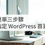 WordPress 設定靜態首頁 指定首頁 換首頁 封面