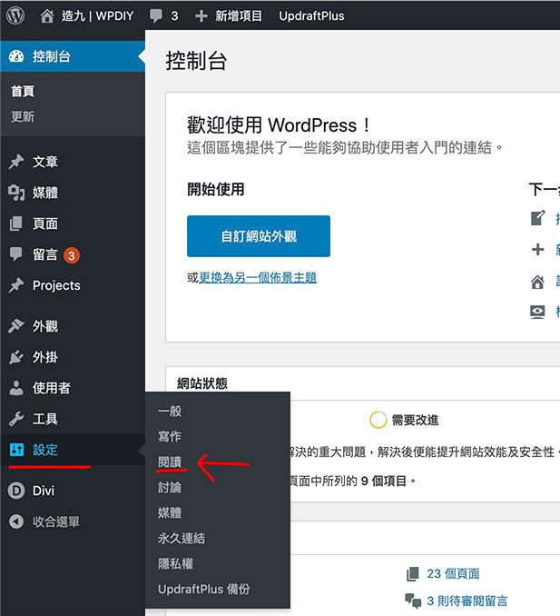 WordPress 設定靜態首頁 指定首頁 換首頁