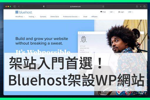 教你如何架設 WordPress 網站,使用 Bluehost 虛擬主機