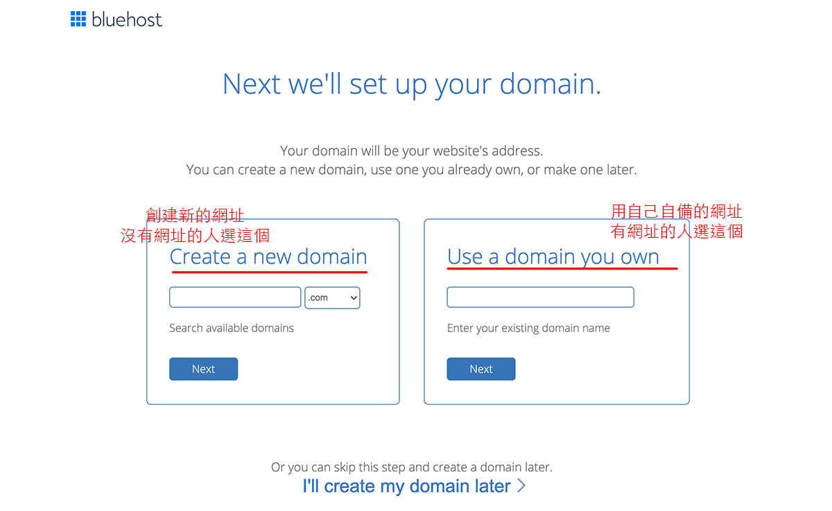 WordPress 虛擬主機 Bluehost 設定網址