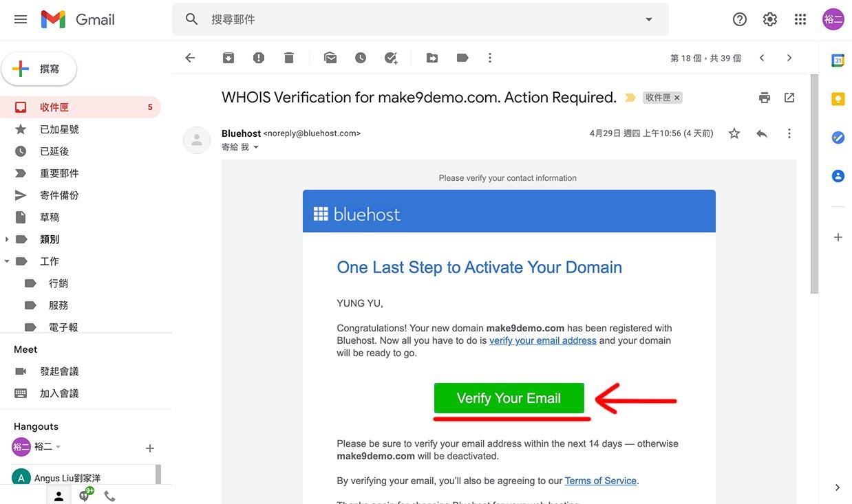 架設 WordPress 教學 註冊 bluehost Whois 網址認證