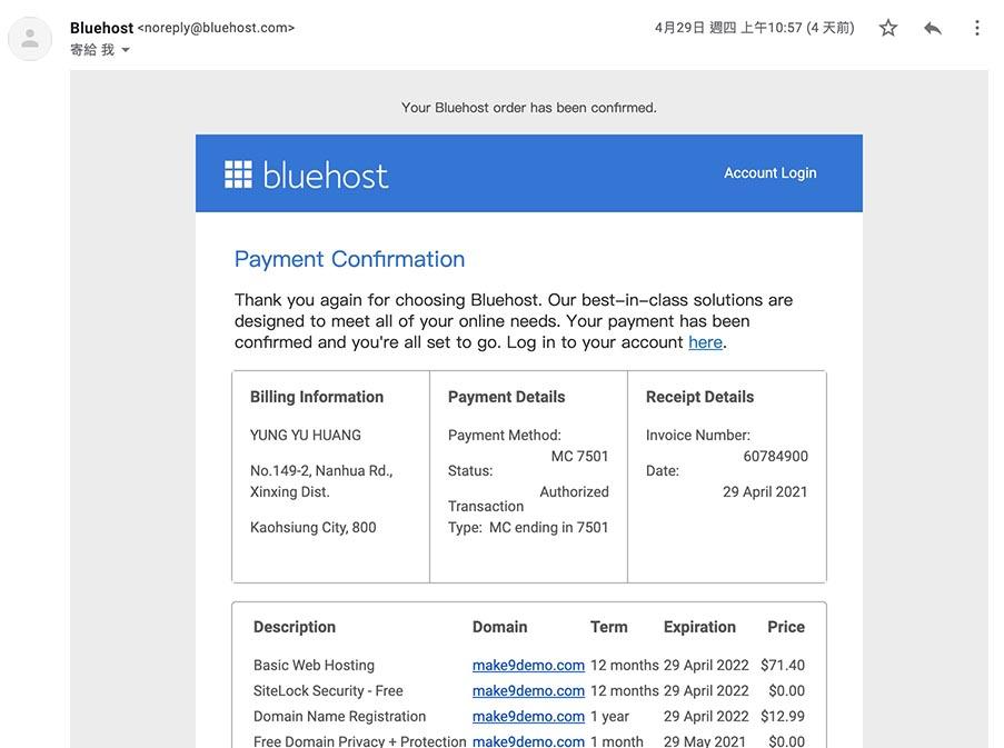 架設 WordPress 教學 bluehost 詳細資料