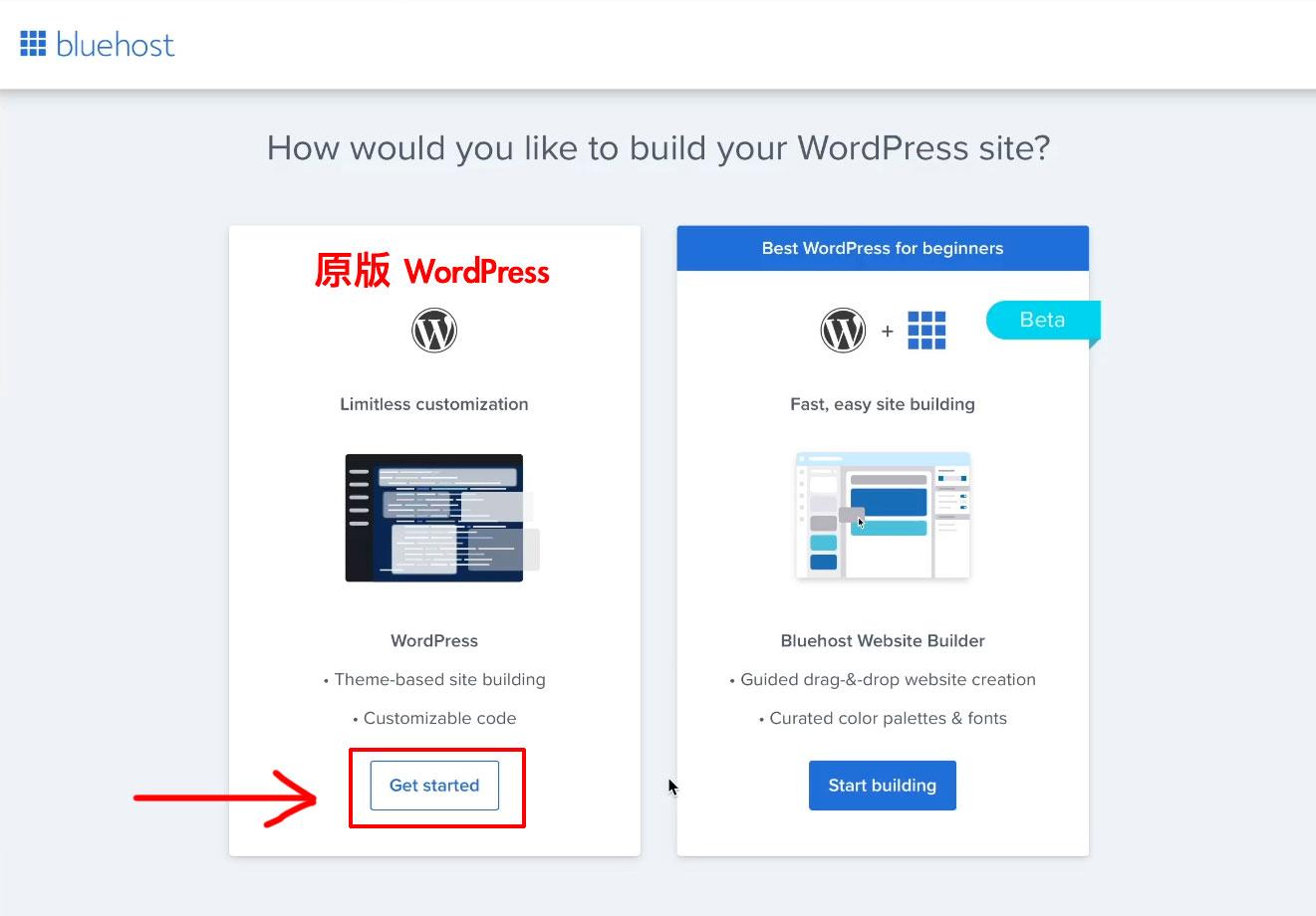 bluehost WordPress 主機設定教學