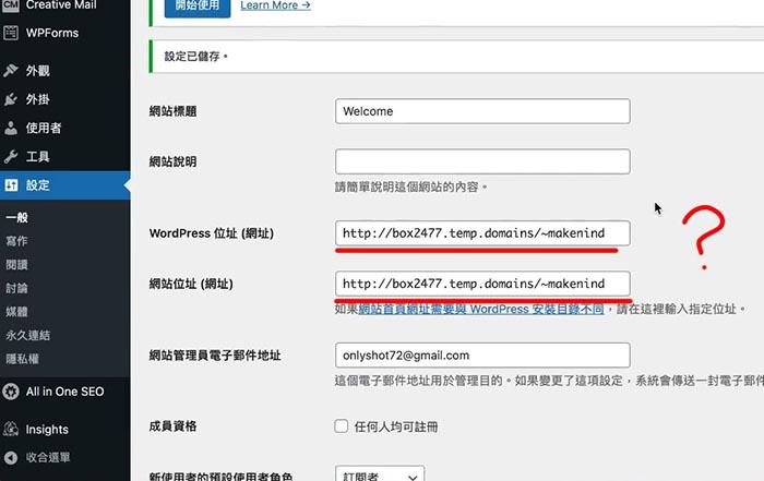 Bluehost 更改正式網址,加 SSL Https