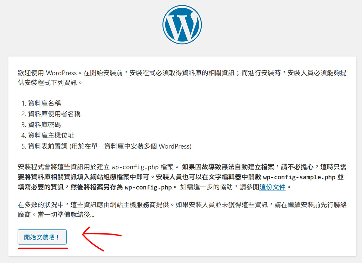 電腦 Xampp 安裝 WordPress