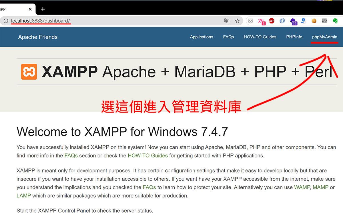 本機 WordPress Xampp 進入資料庫 phpmyadmin