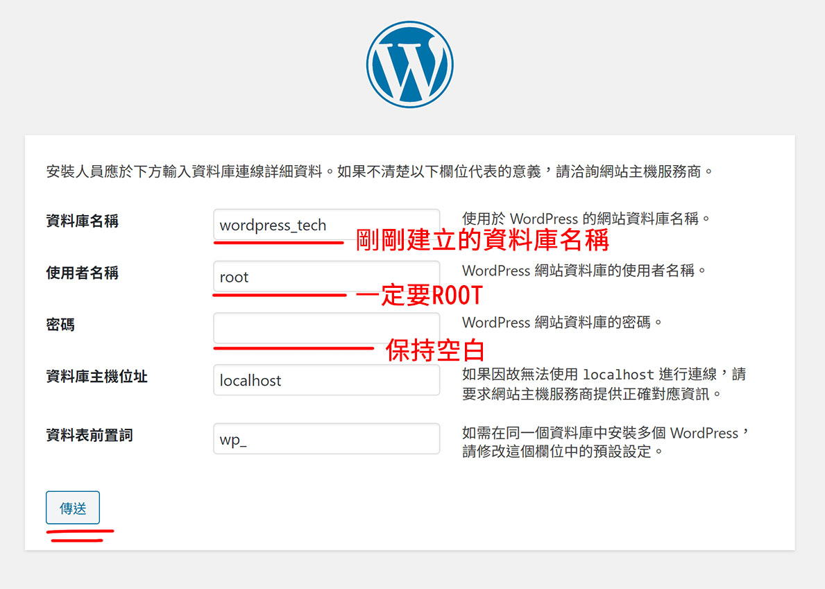 本機 電腦 XAMPP WordPress 資料庫資料