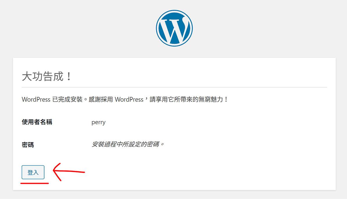 本機 電腦 XAMPP WordPress 架站