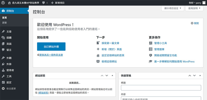 本機電腦 Localhost XAMPP WordPress 架站