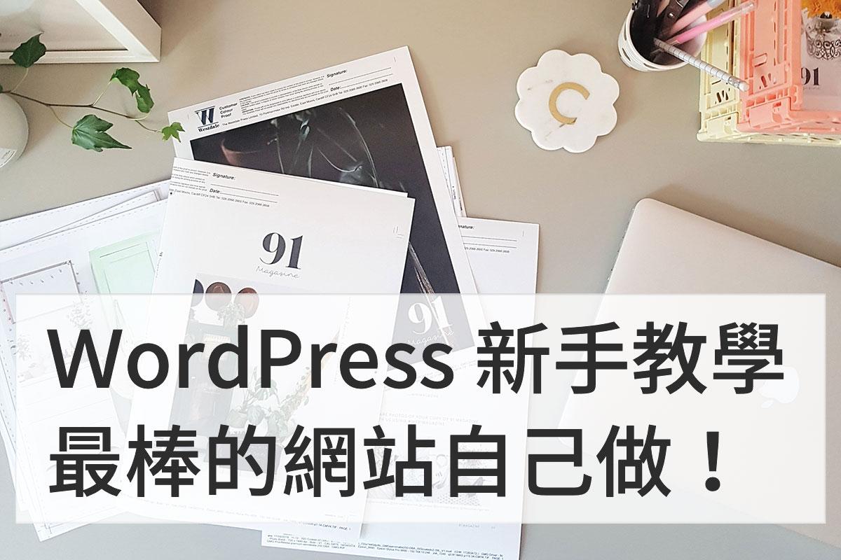 WordPress 新手教學影片系列 封面