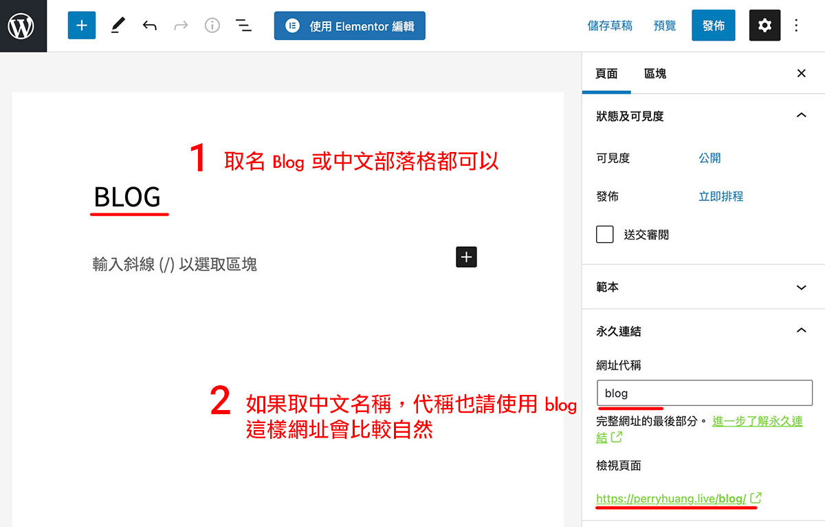 WordPress 設定靜態首頁後,如何叫出本來的部落格頁面?Step.2