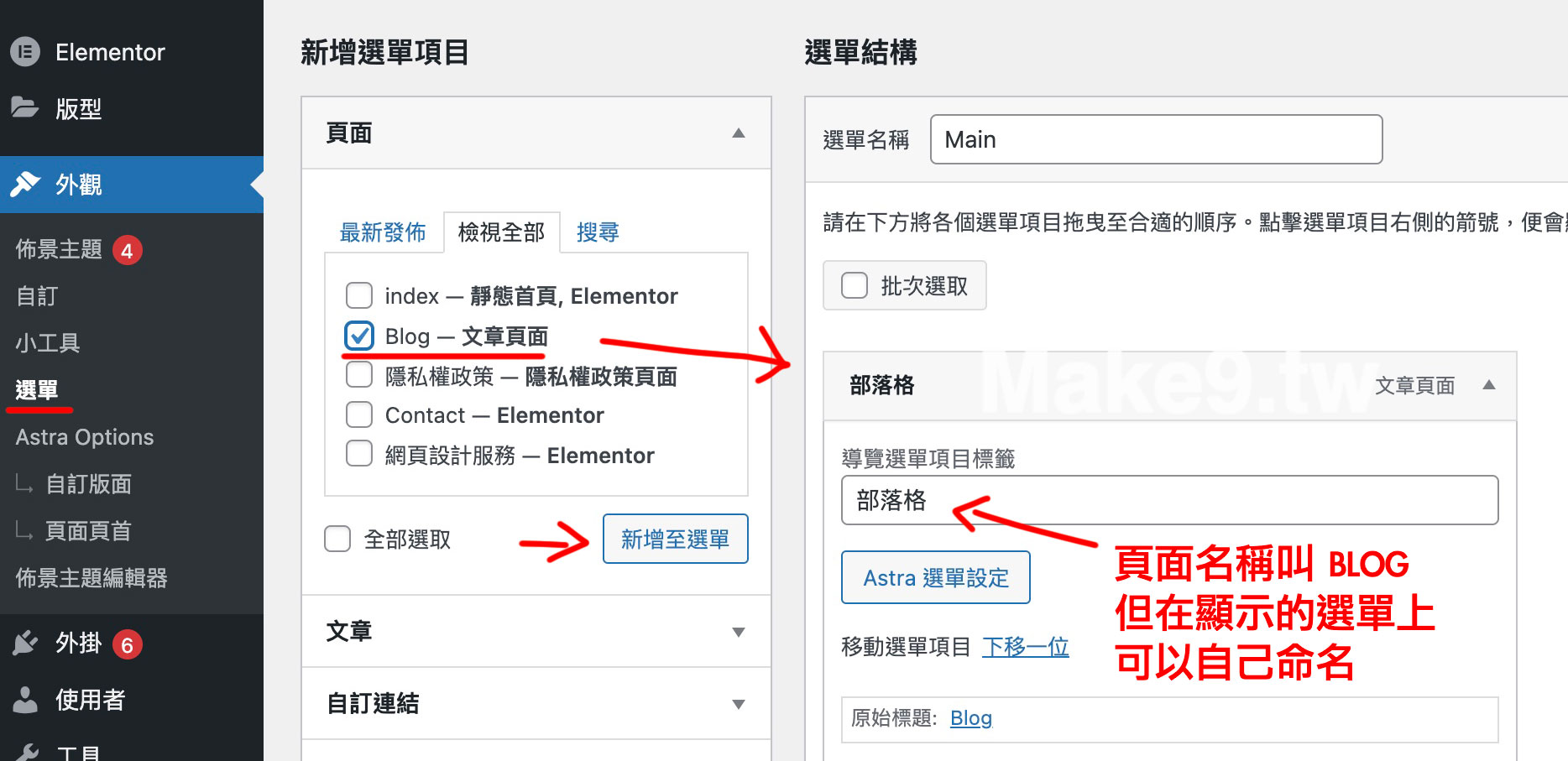 WordPress 設定靜態首頁後,如何叫出本來的部落格頁面?Step.5