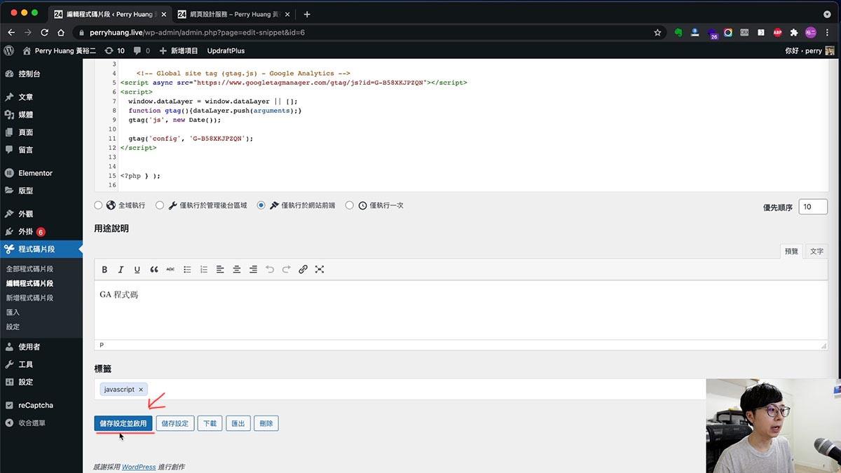 WordPress 網站安裝 Google 分析 通用GA & GA4