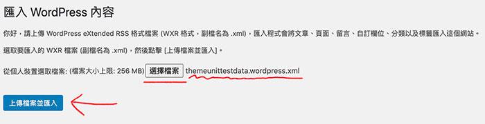 WordPress 匯入測試用假資料 文章 多媒體