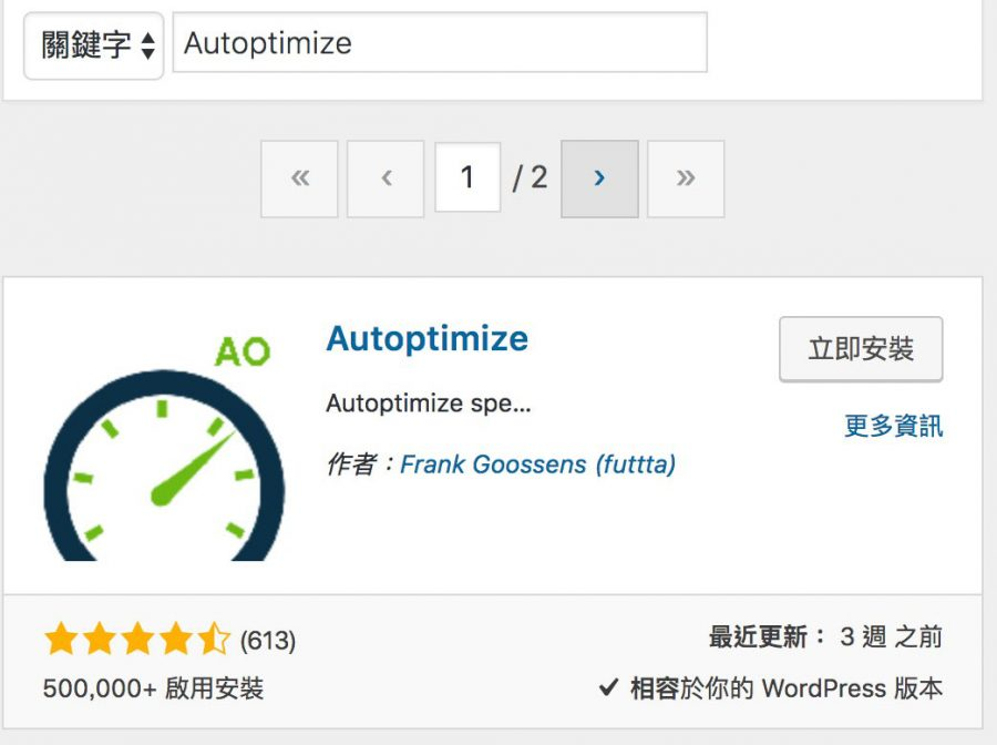 WordPress優化神器Autoptimize
