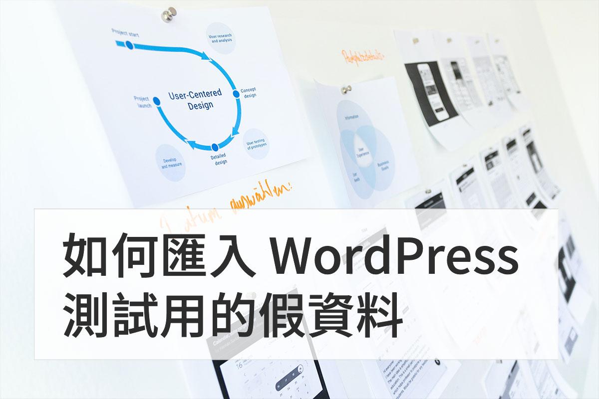 WordPress 官方測試用假資料 Test Unit