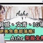 Ashe Pro 部落格主題教學 繁體中文化子主題