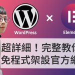 WordPress Astra + Elementor 完整架設官網免費影音教學