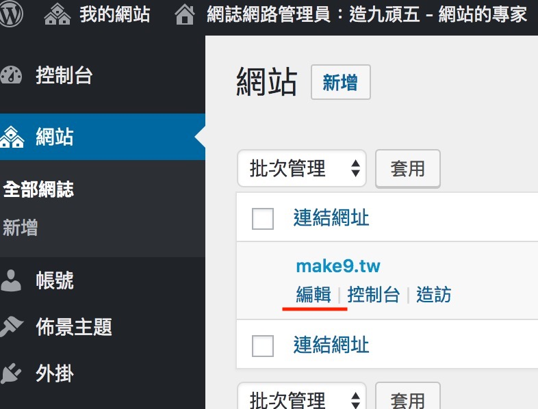 WP MultiSite移除blog網址1