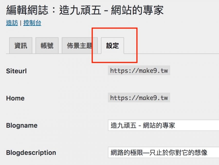 WP MultiSite移除blog網址2