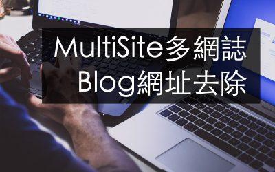 WP MultiSite多網誌移除blog網址封面